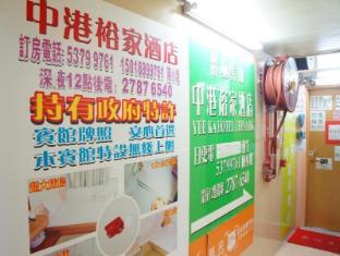 Yue Ka Hotel 52-54 Argyle Street Hongkong - Eingang