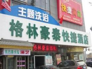 格林豪泰邯郸人民路快捷酒店 (GreenTree Inn Handan Renmin Road Express Hotel)