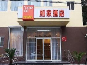 Home Inns Shanghai Eshan Road Branch