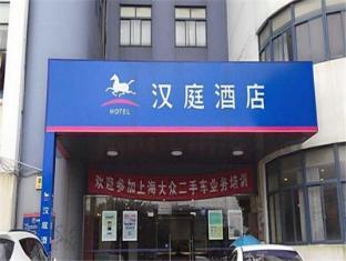 Hanting Hotel Shanghai Jinqiao Branch