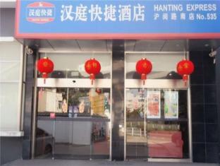 Hanting Hotel Shanghai Xujiahui Caobao Road
