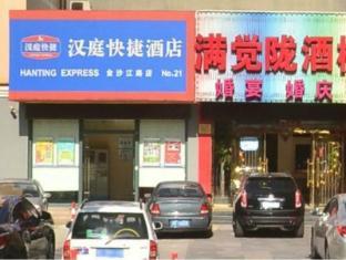 Hanting Hotel Shanghai Jinshajiang Road Branch
