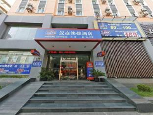Hanting Hotel Shanghai Hongqiao Gubei Branch