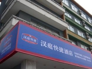 Hanting Hotel Dalian Huanghe Road Zhongshan Park Branch
