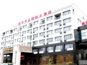 Shengshi Qiyun International Hotel Huangshan