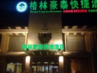 GreenTree Inn Beijing Tongzhou Liyuan Hotel
