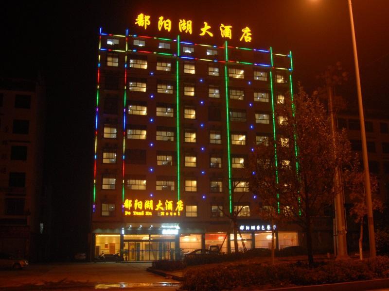 Wuyuan Poyanghu Hotel