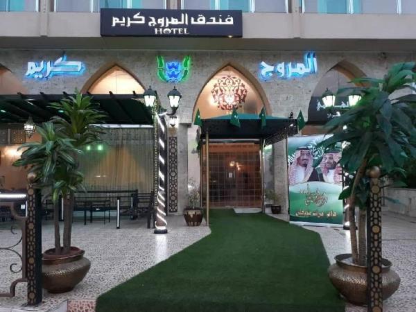 Al Murooj Kareem Hotel Jeddah