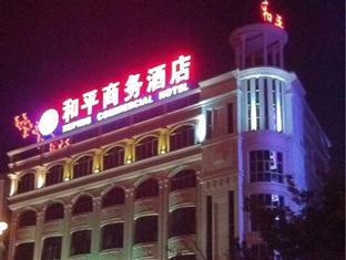 Jinjiang Qingyang Heping Commercial Hotel