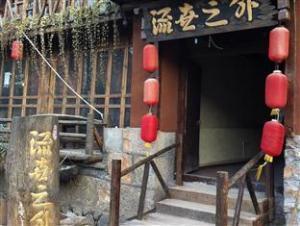 Lijiang Liushizhiwai Inn