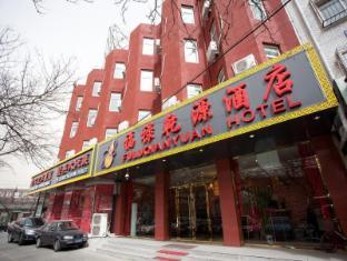 Beijing Fu Lu Qian Yuan Hotel