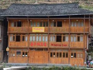 Guilin Wisdom Inn