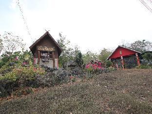 Nern Im Aim Home Stay Kanchanaburi เนินอิ่มเอม โฮมสเตย์ กาญจนบุรี
