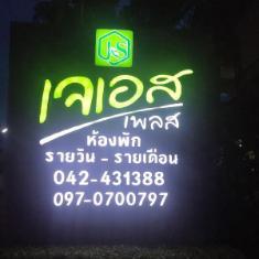 JS Place Thabo - Nongkhai