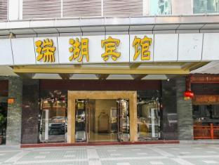 Rui Hu Hotel