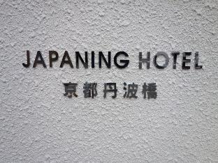 Japaning Hotel Kyoto Tambabashi