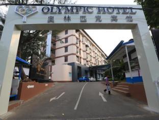 โรงแรมโอลิมปิก