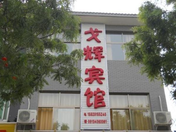 华山戈辉宾馆 渭南