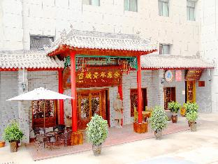 Xian Ancient City Youth