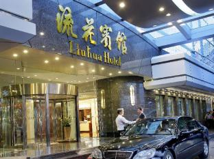 /ms-my/liuhua-hotel/hotel/guangzhou-cn.html?asq=3o5FGEL%2f%2fVllJHcoLqvjMFNKf5q4jkMD0etupZ4F8QlIwHmS62GySqMDyJ7tNq2u