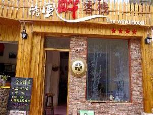 Zhangjiajie The Wind Drunk Youth Hostel