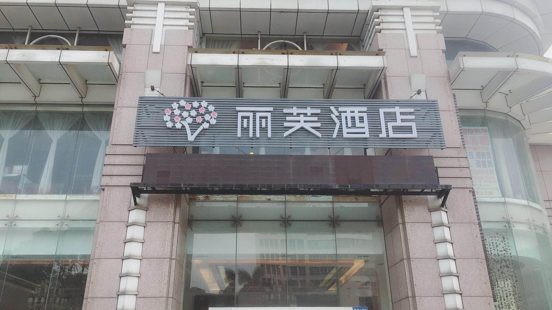 Lifu Hotel Guangzhou Tianhe Park Huangpu Avenue Rundu Branch