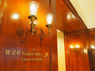 Emperor (Happy Valley) Hotel Hong Kong - Golden Valley (Michelin Starred Restaurant)