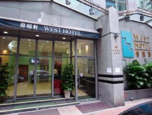 웨스트 호텔 홍콩 - 입구