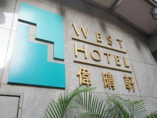 West Hotel Honkonga - Ieeja