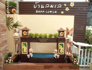 Bann Lom Le Guest House