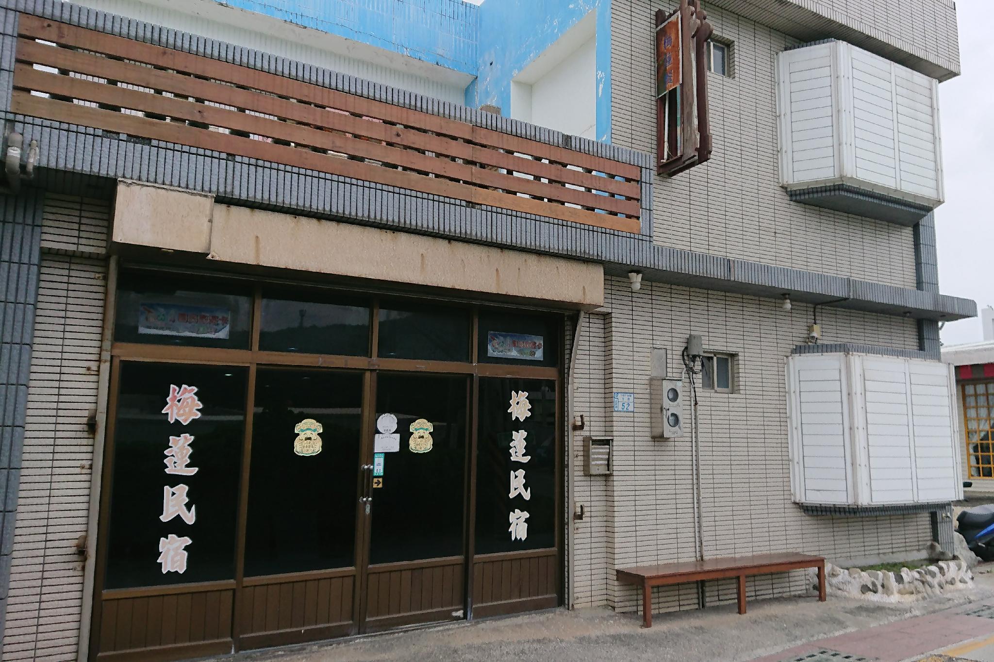 Mei Lien Hostel