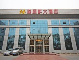 Beijing Daxing Dragon Phoenix Hotel