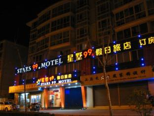 Stars 99 Motel Zhengli Road Branch