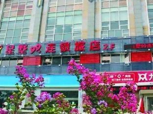 星墅99旅馆连锁旅店(松江大学城店)