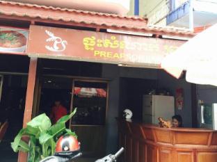 Preap Sor II Guesthouse