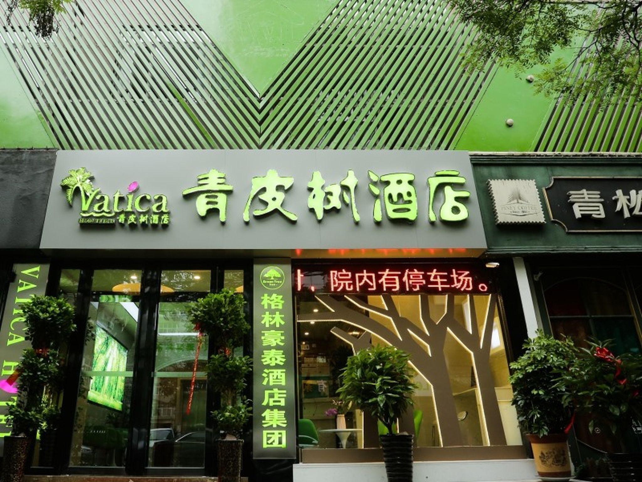 Vatica Hefei Lujiang Road Hotel