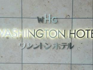 Akihabara Washington Hotel Tokyo - Exterior
