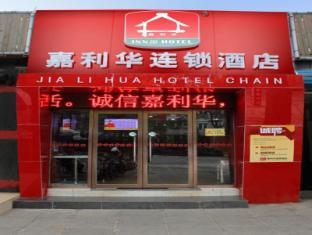 Beijing Jia Li Hua Hotel Yuquan Road