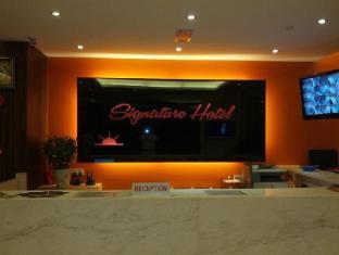 Signature Hotel Puchong @ Setiawalk