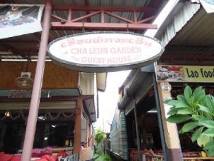 /chaleun-garden-guesthouse/hotel/vang-vieng-la.html?asq=jGXBHFvRg5Z51Emf%2fbXG4w%3d%3d
