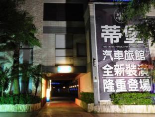 Di Bao Motel Taipei