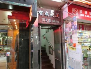 Ocean WiFi Hotel Hong Kong - Building Entrance