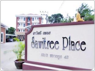 サウィトリー プレイス ウボン Sawitree Place Ubon