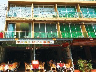 Phanom Benja House Bar and Restaurant พนมเบญจา เฮาส์ บาร์ แอนด์ เรสเทอรองต์