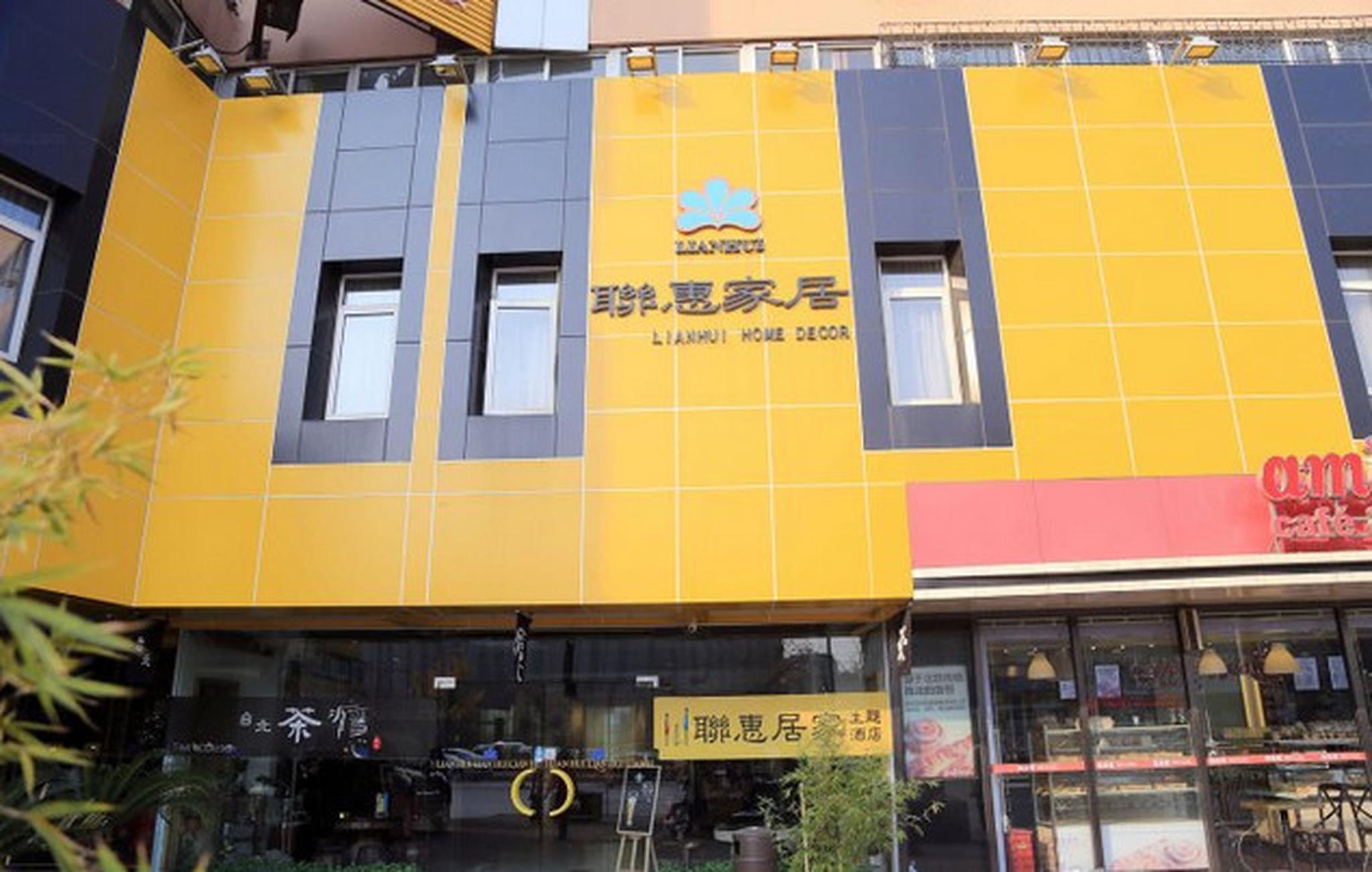 Dalian Household Theme Hotel Huanghe Road Branch