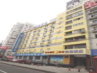 Home Inns Shanghai Quyang Business Center Dabaishu Subway Station Branch