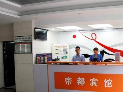 Xi'an Didu Hotel