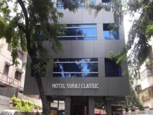 โรงแรมสุราช คลาสสิก