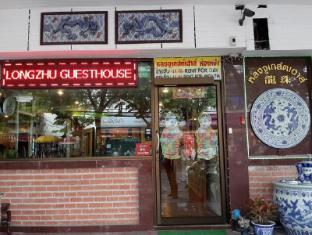 Longzhu Guesthouse
