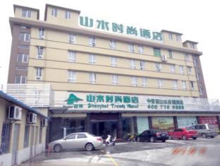 Shanshui Trends Hotel Xiayuan Branch